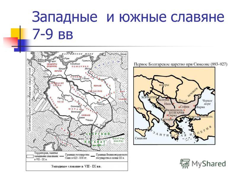 Западные и южные славяне 7-9 вв