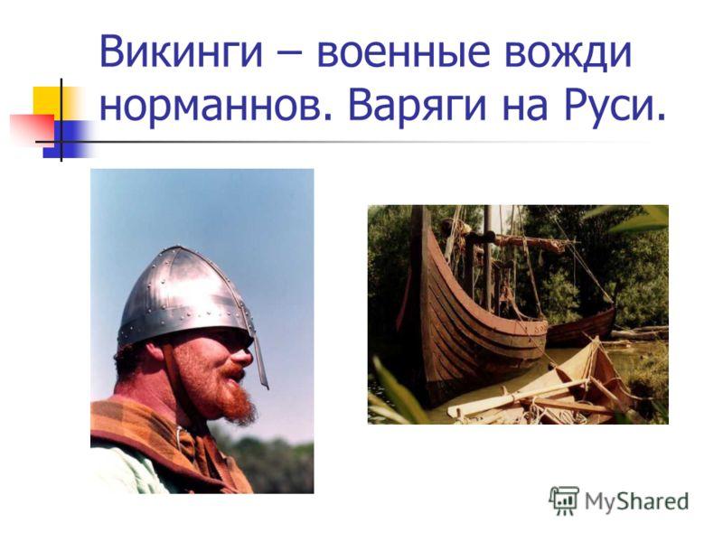 Викинги – военные вожди норманнов. Варяги на Руси.