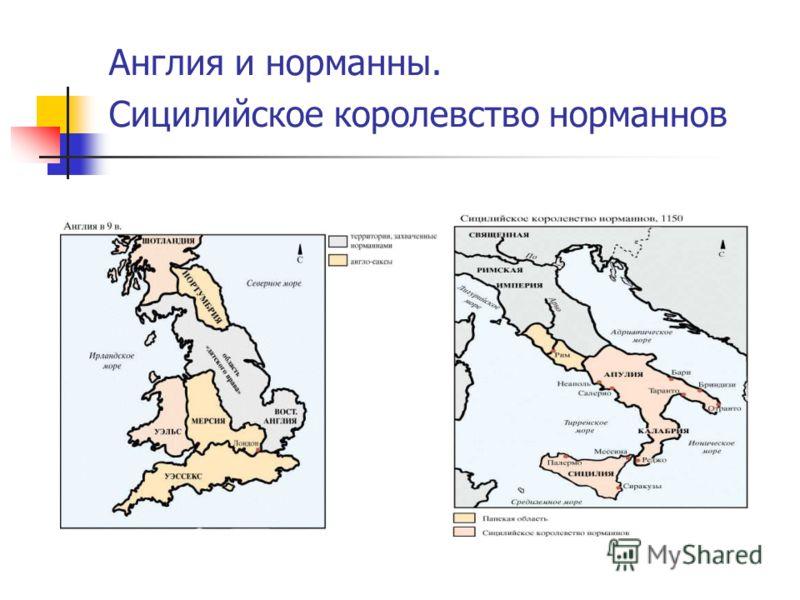 Англия и норманны. Сицилийское королевство норманнов