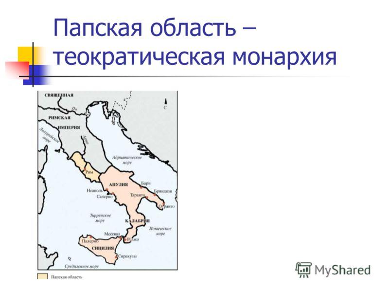 Папская область – теократическая монархия