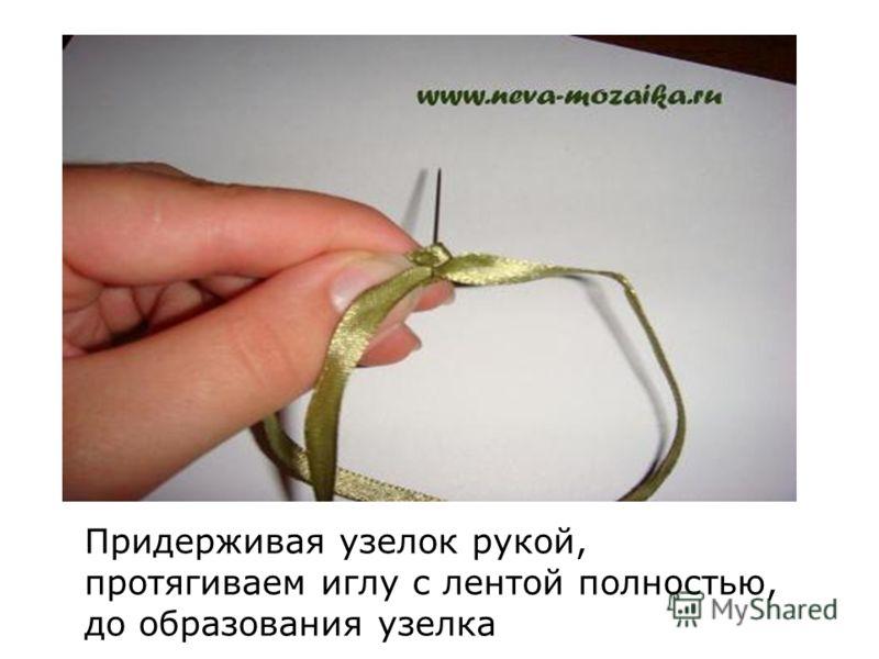 Придерживая узелок рукой, протягиваем иглу с лентой полностью, до образования узелка