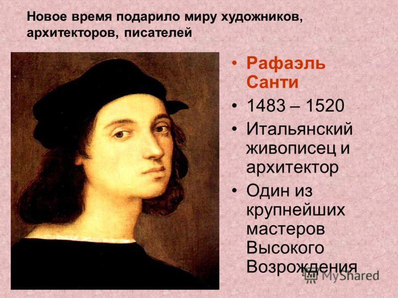 Рафаэль Санти 1483 – 1520 Итальянский живописец и архитектор Один из крупнейших мастеров Высокого Возрождения Новое время подарило миру художников, архитекторов, писателей