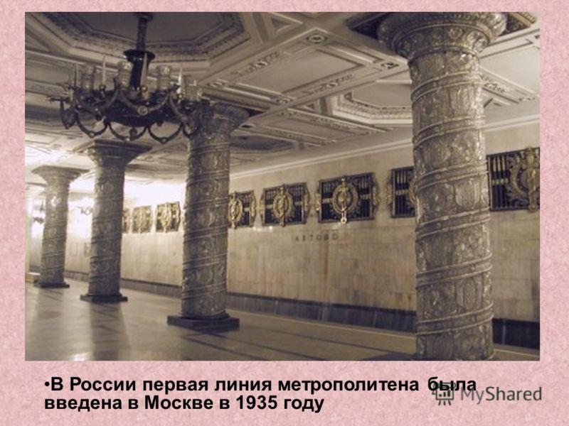В России первая линия метрополитена была введена в Москве в 1935 году