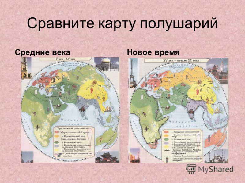 Сравните карту полушарий Средние векаНовое время