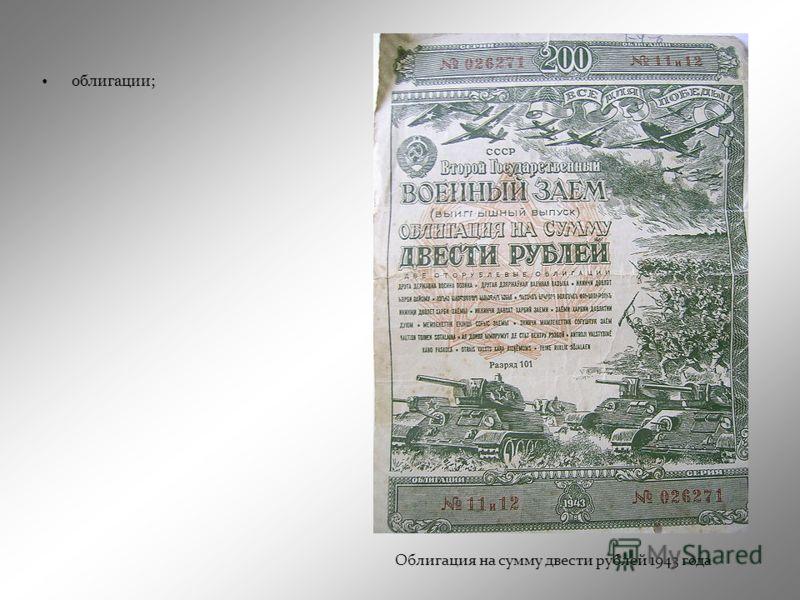 облигации; Облигация на сумму двести рублей 1943 года