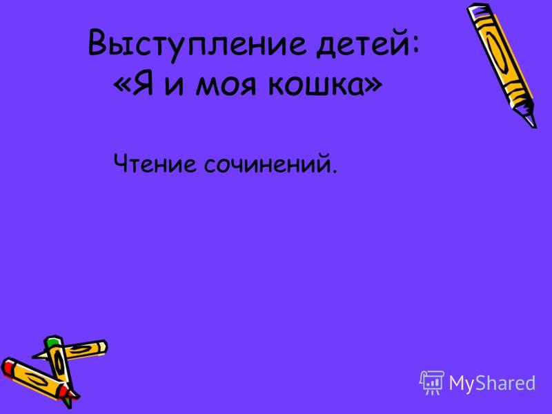 Выступление детей: «Я и моя кошка» Чтение сочинений.