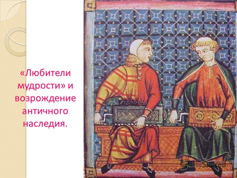 «Любители мудрости» и возрождение античного наследия.