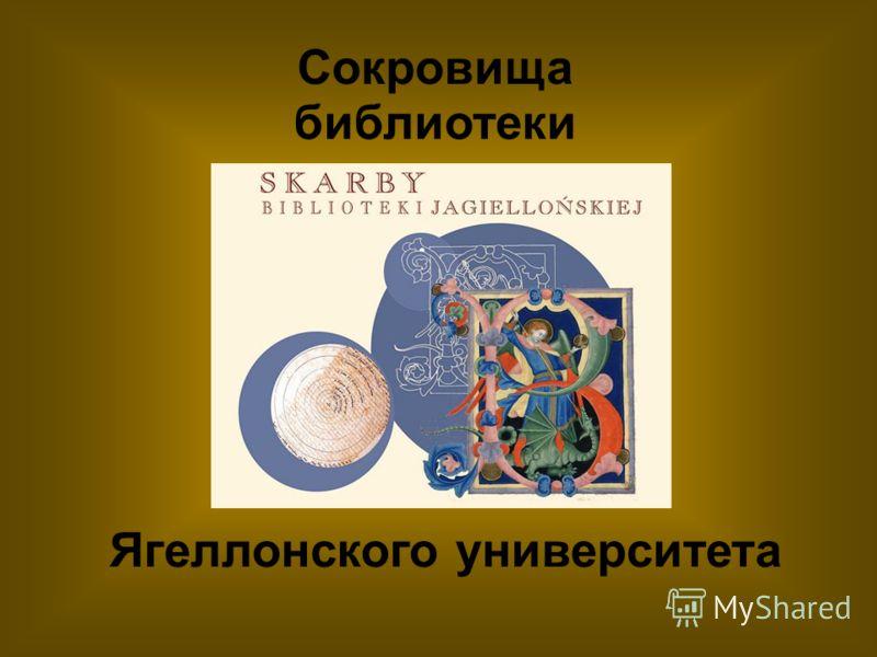 Сокровища библиотеки Ягеллонского университета