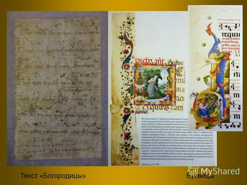 Текст «Богородицы»Буквицы