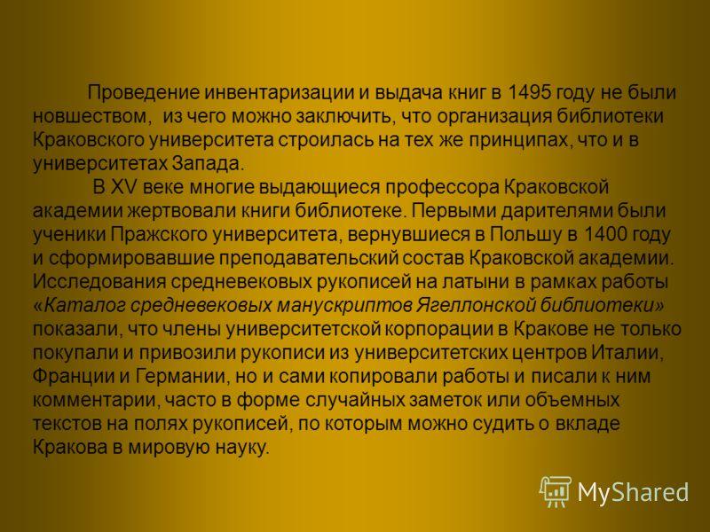 Проведение инвентаризации и выдача книг в 1495 году не были новшеством, из чего можно заключить, что организация библиотеки Краковского университета строилась на тех же принципах, что и в университетах Запада. В XV веке многие выдающиеся профессора К
