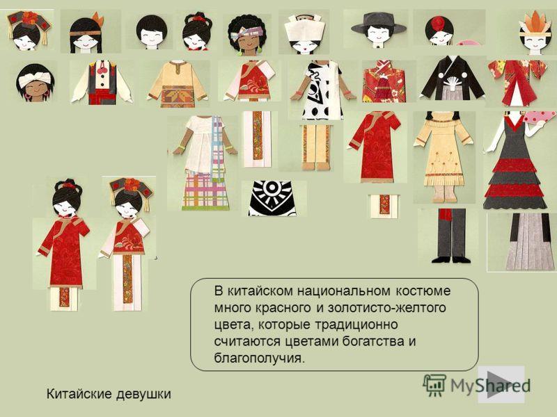 Китайские девушки В китайском национальном костюме много красного и золотисто-желтого цвета, которые традиционно считаются цветами богатства и благополучия.