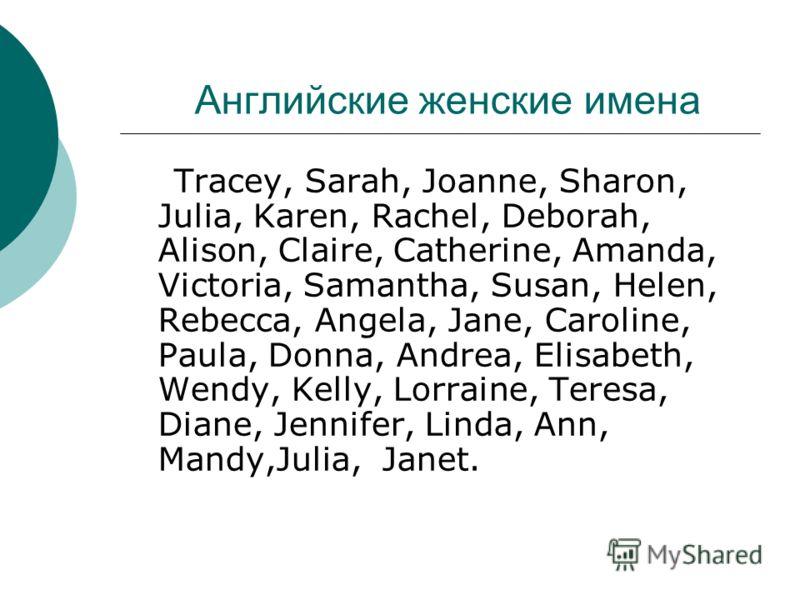 женское имя в: