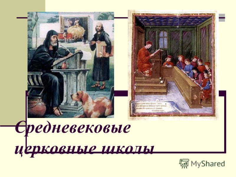 Средневековые церковные школы