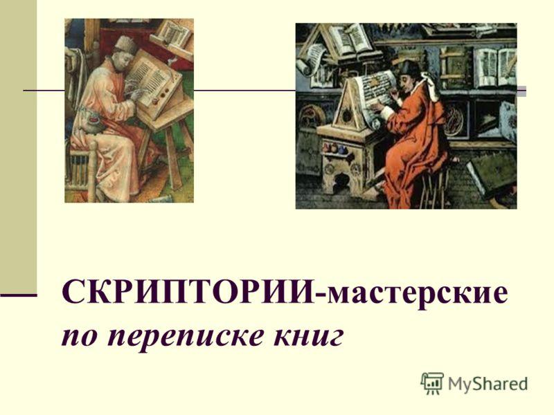 СКРИПТОРИИ-мастерские по переписке книг