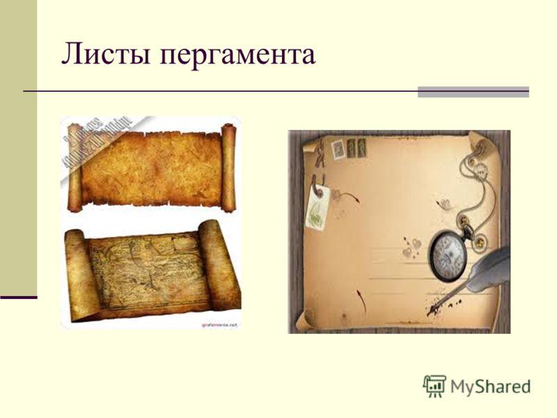 Листы пергамента