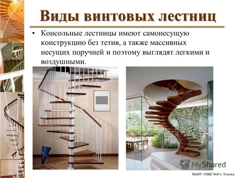 МАОУ СОШ 43 г. Томска Консольные лестницы имеют самонесущую конструкцию без тетив, а также массивных несущих поручней и поэтому выглядят легкими и воздушными. Виды винтовых лестниц