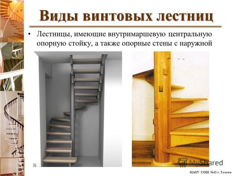 МАОУ СОШ 43 г. Томска Лестницы, имеющие внутримаршевую центральную опорную стойку, а также опорные стены с наружной стороны марша. Виды винтовых лестниц