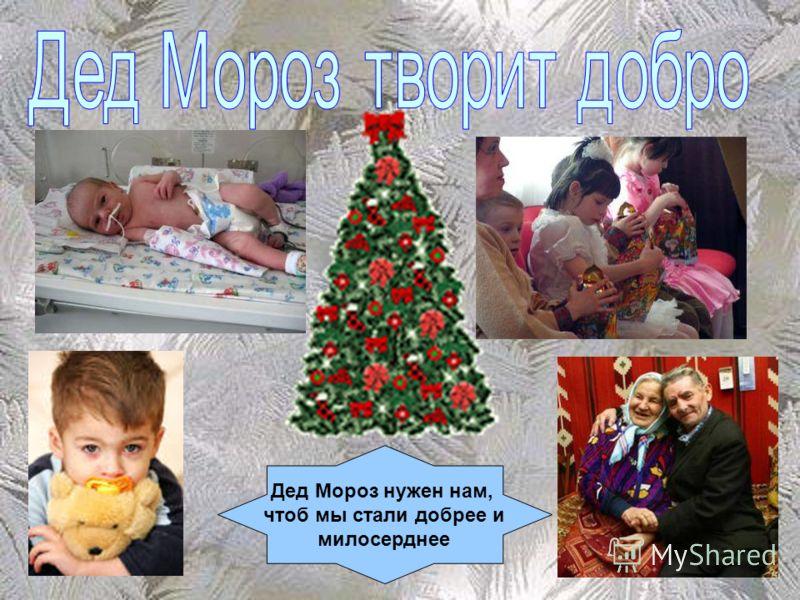 Дед Мороз нужен нам, чтоб мы стали добрее и милосерднее