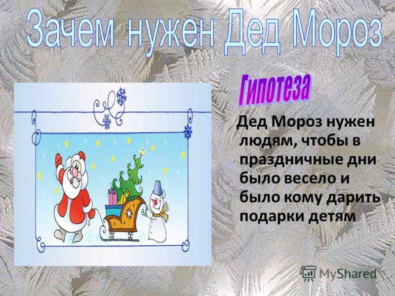 Дед Мороз нужен людям, чтобы в праздничные дни было весело и было кому дарить подарки детям