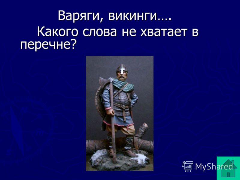 Варяги, викинги…. Варяги, викинги…. Какого слова не хватает в перечне?