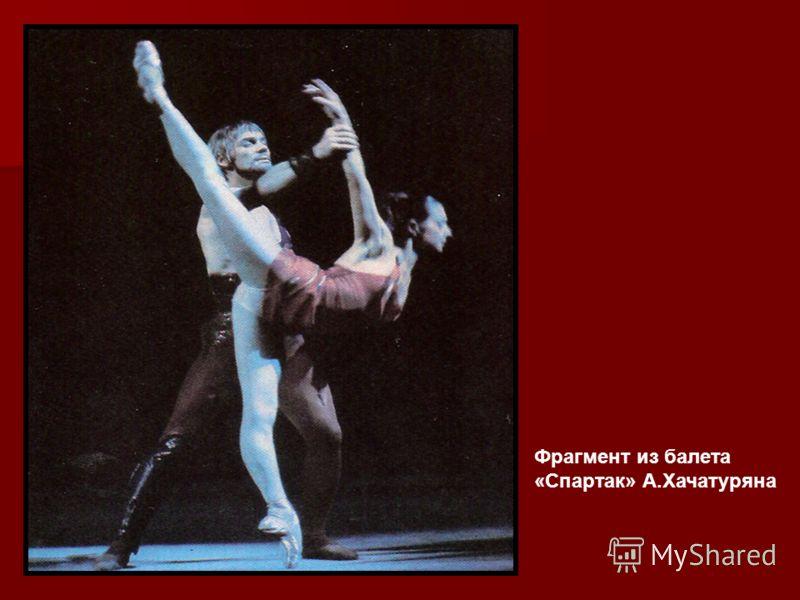 Фрагмент из балета «Спартак» А.Хачатуряна