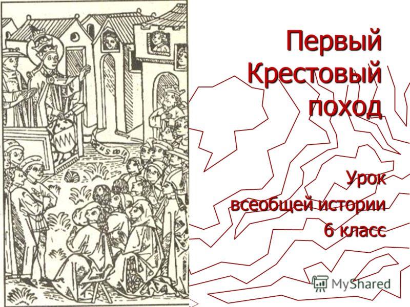 Первый Крестовый поход Урок всеобщей истории 6 класс