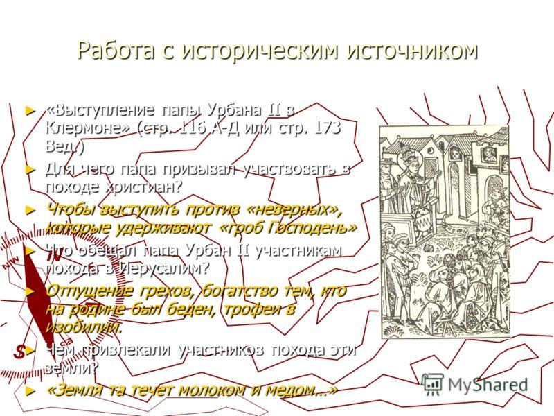 Работа с историческим источником «Выступление папы Урбана II в Клермоне» (стр. 116 А-Д или стр. 173 Вед.) «Выступление папы Урбана II в Клермоне» (стр. 116 А-Д или стр. 173 Вед.) Для чего папа призывал участвовать в походе христиан? Для чего папа при