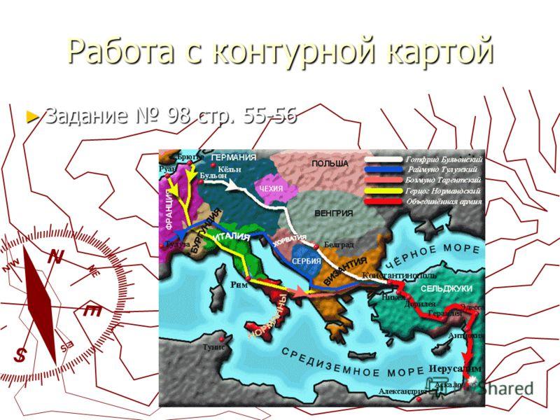 Работа с контурной картой Задание 98 стр. 55-56 Задание 98 стр. 55-56