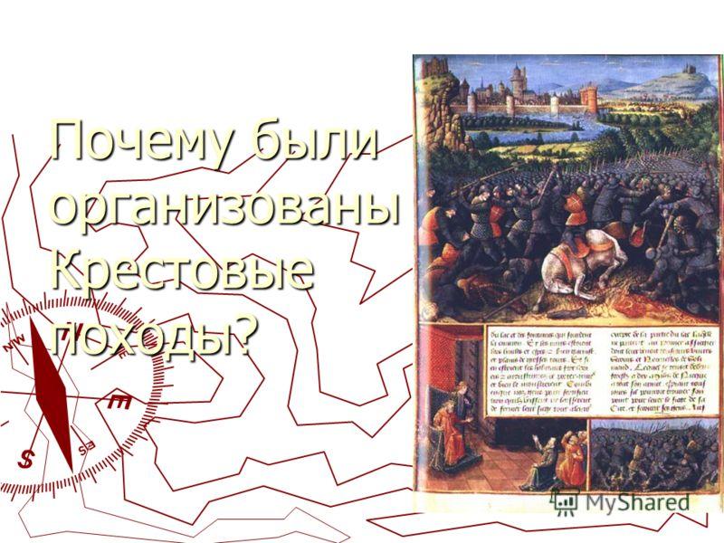 Почему были организованы Крестовые походы?