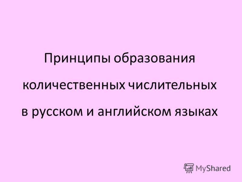 Принципы образования количественных числительных в русском и английском языках