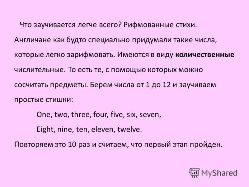 Что заучивается легче всего? Рифмованные стихи. Англичане как будто специально придумали такие числа, которые легко зарифмовать. Имеются в виду количественные числительные. То есть те, с помощью которых можно сосчитать предметы. Берем числа от 1 до 1