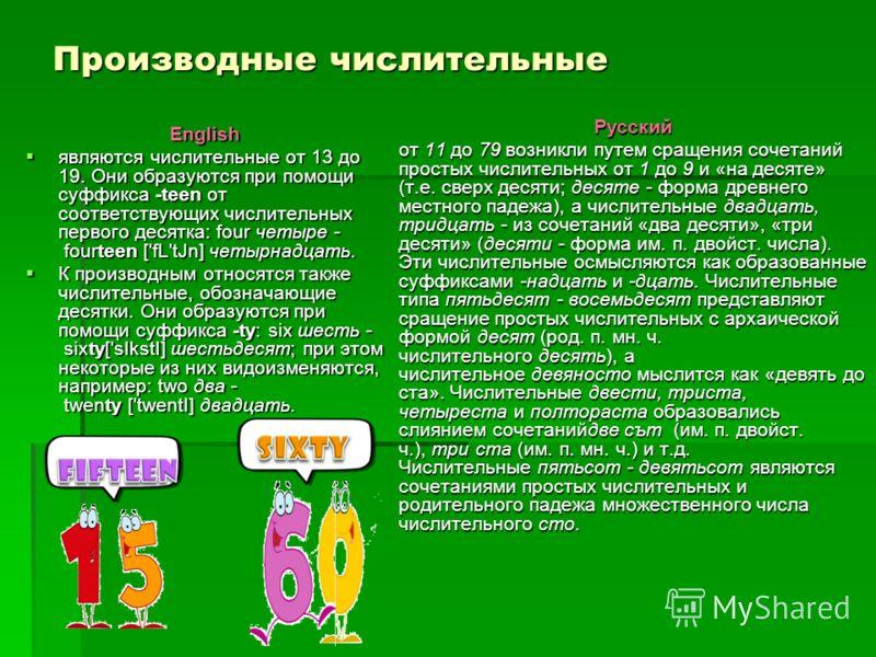 Простые числительные English числительные числительные от 1 до 12 : One, two, …,twelve Русский непроизводная основа: непроизводная основа: два, восемь, сто, … два, восемь, сто, …