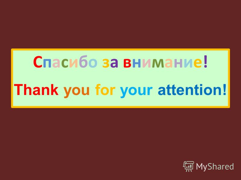 Спасибо за внимание!Спасибо за внимание! Thank you for your attention!