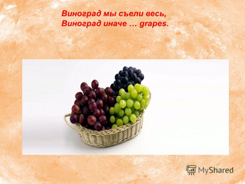 Виноград мы съели весь, Виноград иначе … grapes.