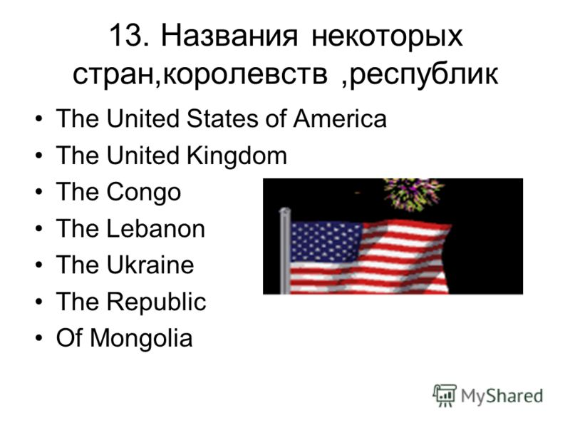 13. Названия некоторых стран,королевств,республик The United States of America The United Kingdom The Congo The Lebanon The Ukraine The Republic Of Mongolia