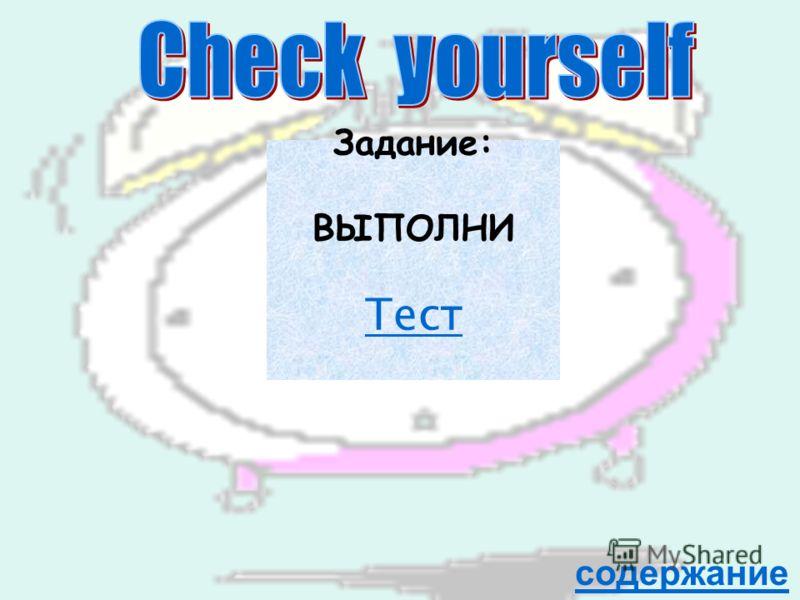 Задание: ВЫПОЛНИ Тест Тест содержание