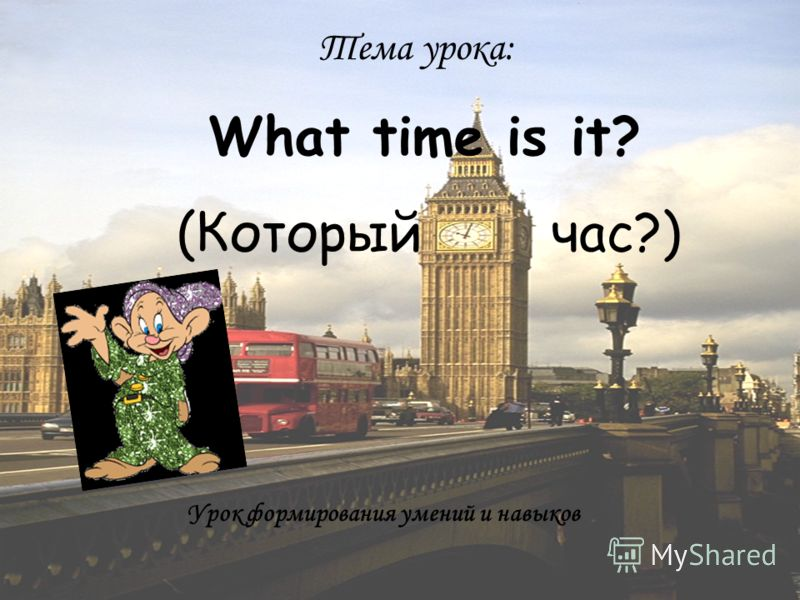 Тема урока: What time is it? (Который час?) Урок формирования умений и навыков