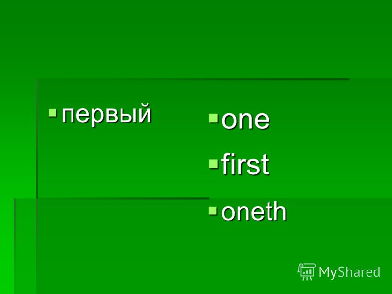 первый первый one one one first first first oneth oneth oneth