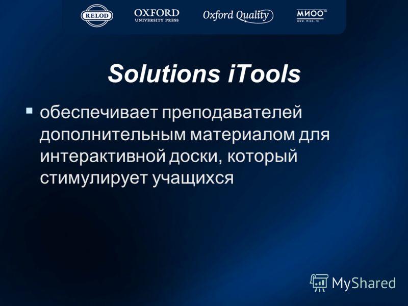 Solutions iTools обеспечивает преподавателей дополнительным материалом для интерактивной доски, который стимулирует учащихся