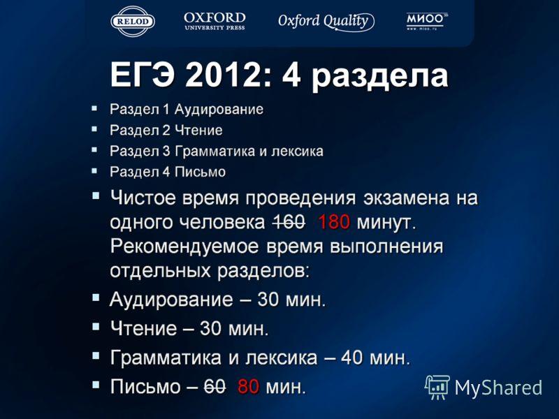 ЕГЭ 2012: 4 раздела