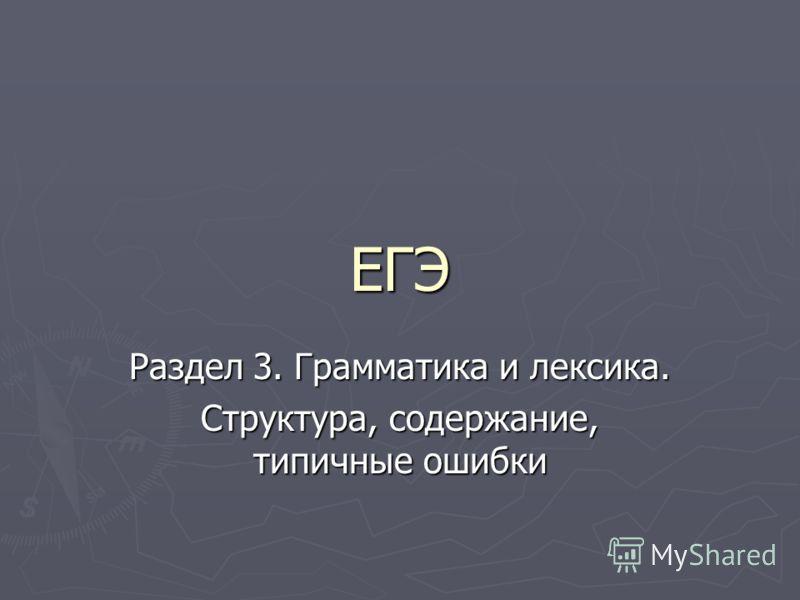 ЕГЭ Раздел 3. Грамматика и лексика. Структура, содержание, типичные ошибки
