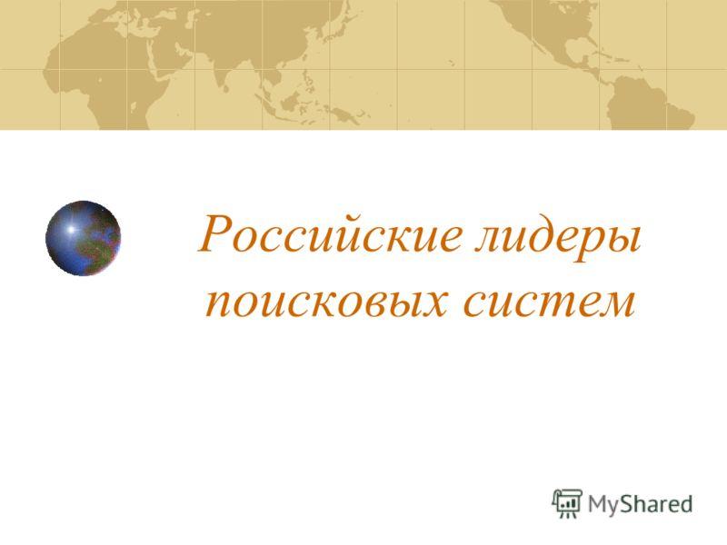 Российские лидеры поисковых систем