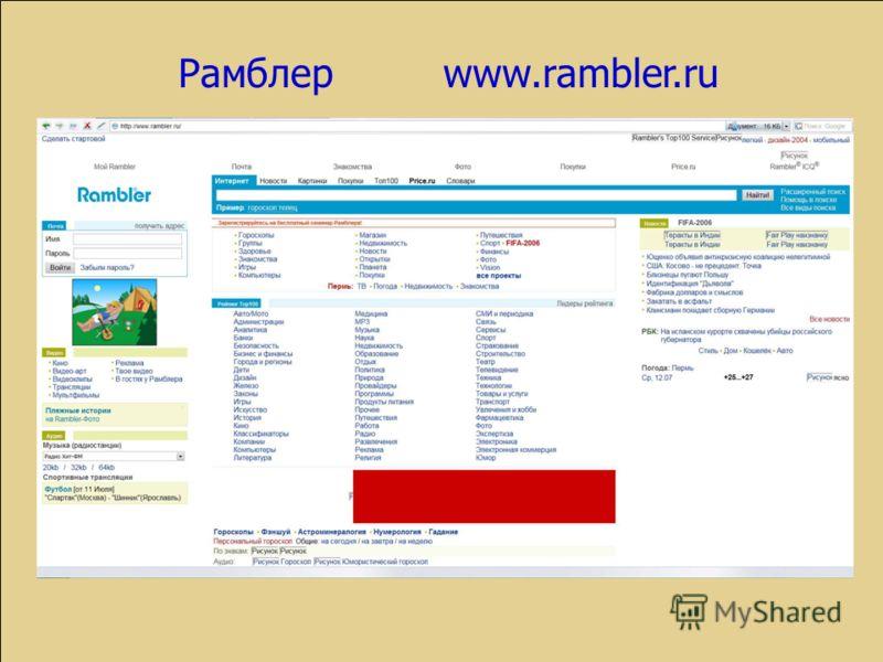 Рамблер www.rambler.ru