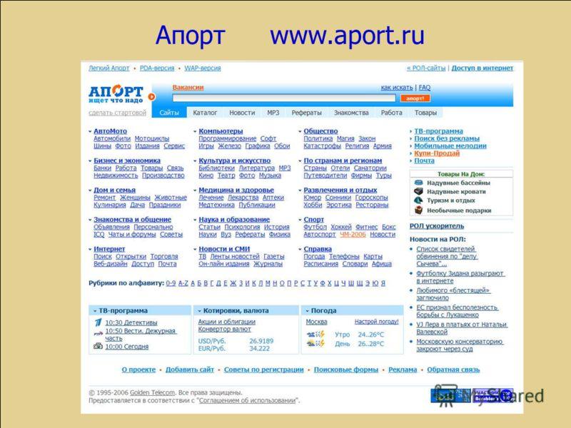 Апортwww.aport.ru
