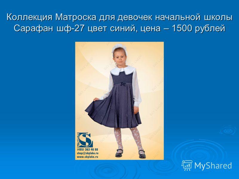 Коллекция Матроска для девочек начальной школы Сарафан шф-27 цвет синий, цена – 1500 рублей