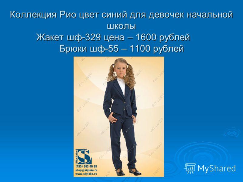 Коллекция Рио цвет синий для девочек начальной школы Жакет шф-329 цена – 1600 рублей Брюки шф-55 – 1100 рублей