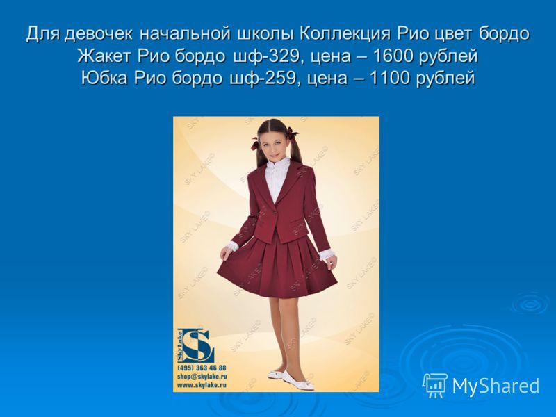 Для девочек начальной школы Коллекция Рио цвет бордо Жакет Рио бордо шф-329, цена – 1600 рублей Юбка Рио бордо шф-259, цена – 1100 рублей