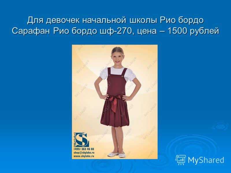 Для девочек начальной школы Рио бордо Сарафан Рио бордо шф-270, цена – 1500 рублей
