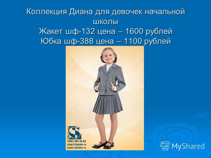 Коллекция Диана для девочек начальной школы Жакет шф-132 цена – 1600 рублей Юбка шф-388 цена – 1100 рублей
