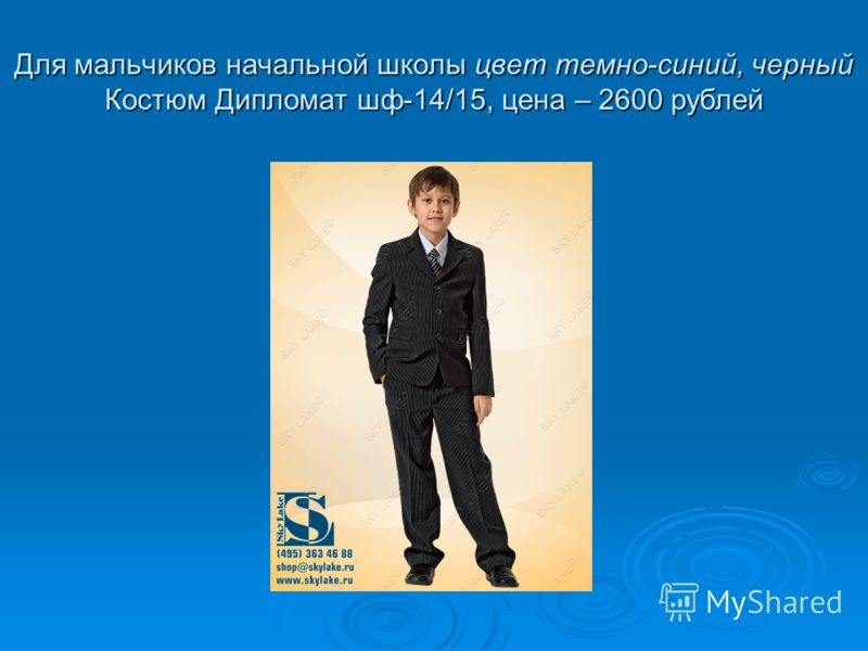Для мальчиков начальной школы цвет темно-синий, черный Костюм Дипломат шф-14/15, цена – 2600 рублей
